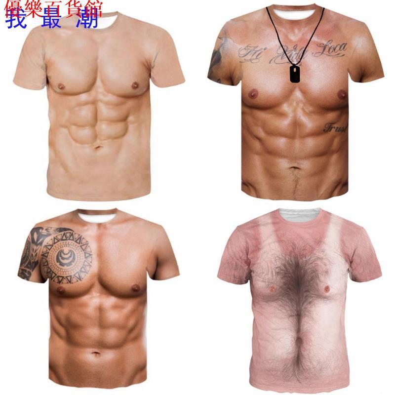 【現貨熱銷】 猛男肌肉裝男T恤3D升級版個性逼真cosplay立體搞怪假胸肌腹肌抖音同款惡搞婚禮兄弟團伴郎衣服年