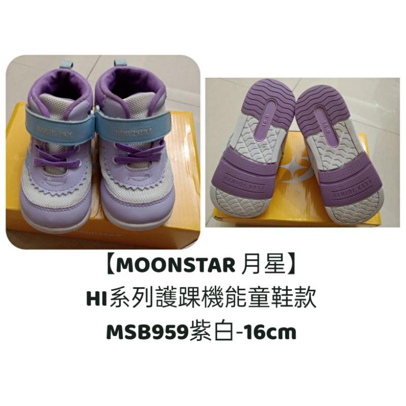 二手童鞋-【MOONSTAR 月星】HI系列護踝機能童鞋款(MSB959紫白-15-17cm)