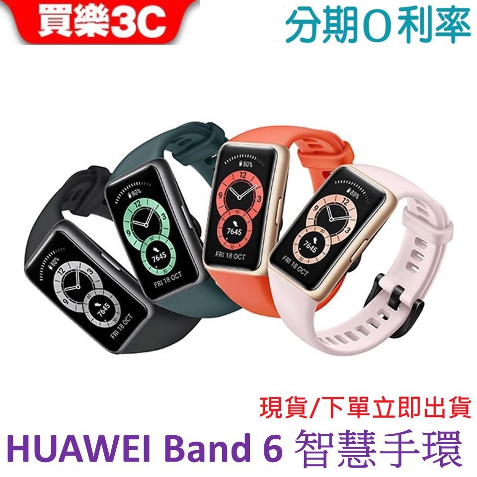 HUAWEI 華為 Band 6 大螢幕智慧手環【聯強代理 公司貨】