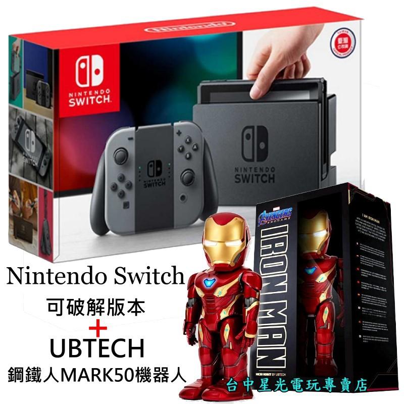 Nintendo【NS主機+智能IP機器人】 可改機版 Switch主機+UBTECH 鋼鐵人 MARK50【台中星光】