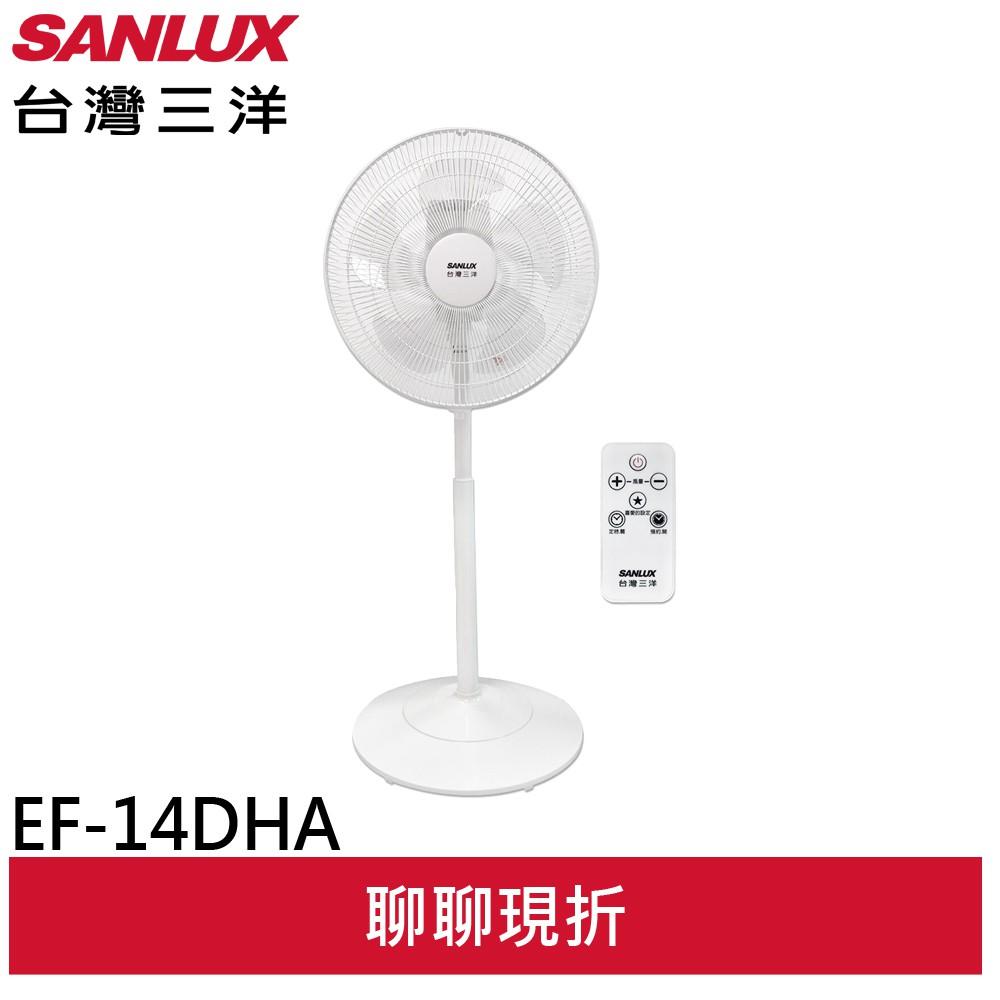 (輸碼折60 折扣碼QAZX6) SANLUX 台灣三洋 14吋DC遙控電風扇 EF-14DHA
