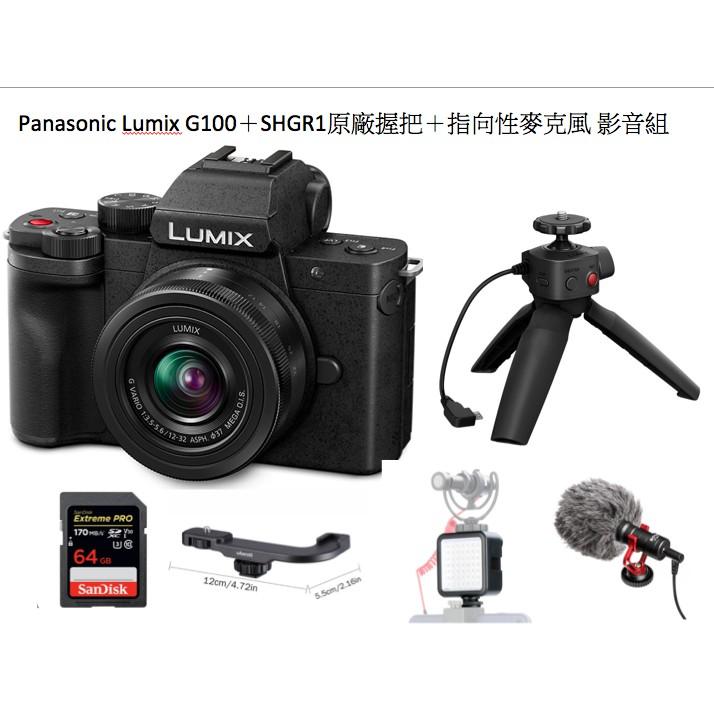 新品上市 Panasonic LUMIX G100 V+12-32mm KIT+SHGR1 握把 網紅影音組