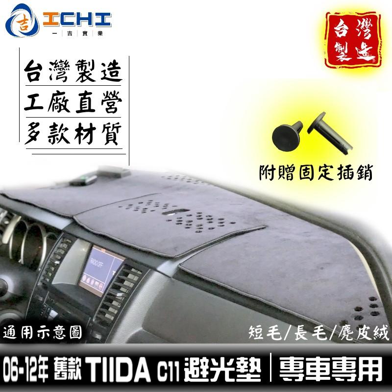 tiida避光墊 c11避光墊 06-12年/適用於 tiida 避光墊 c11避光墊 nissan避光墊 / 台灣製造