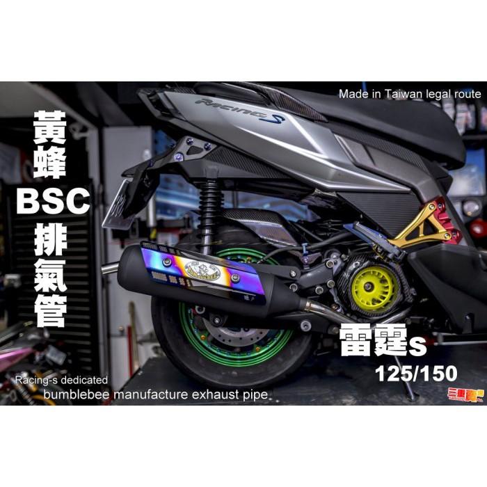三重賣場 雷霆S 合法認證管 認證排氣管 白鐵管 黑鐵管 bsc 黃蜂管 racings 125 150 合格排氣管