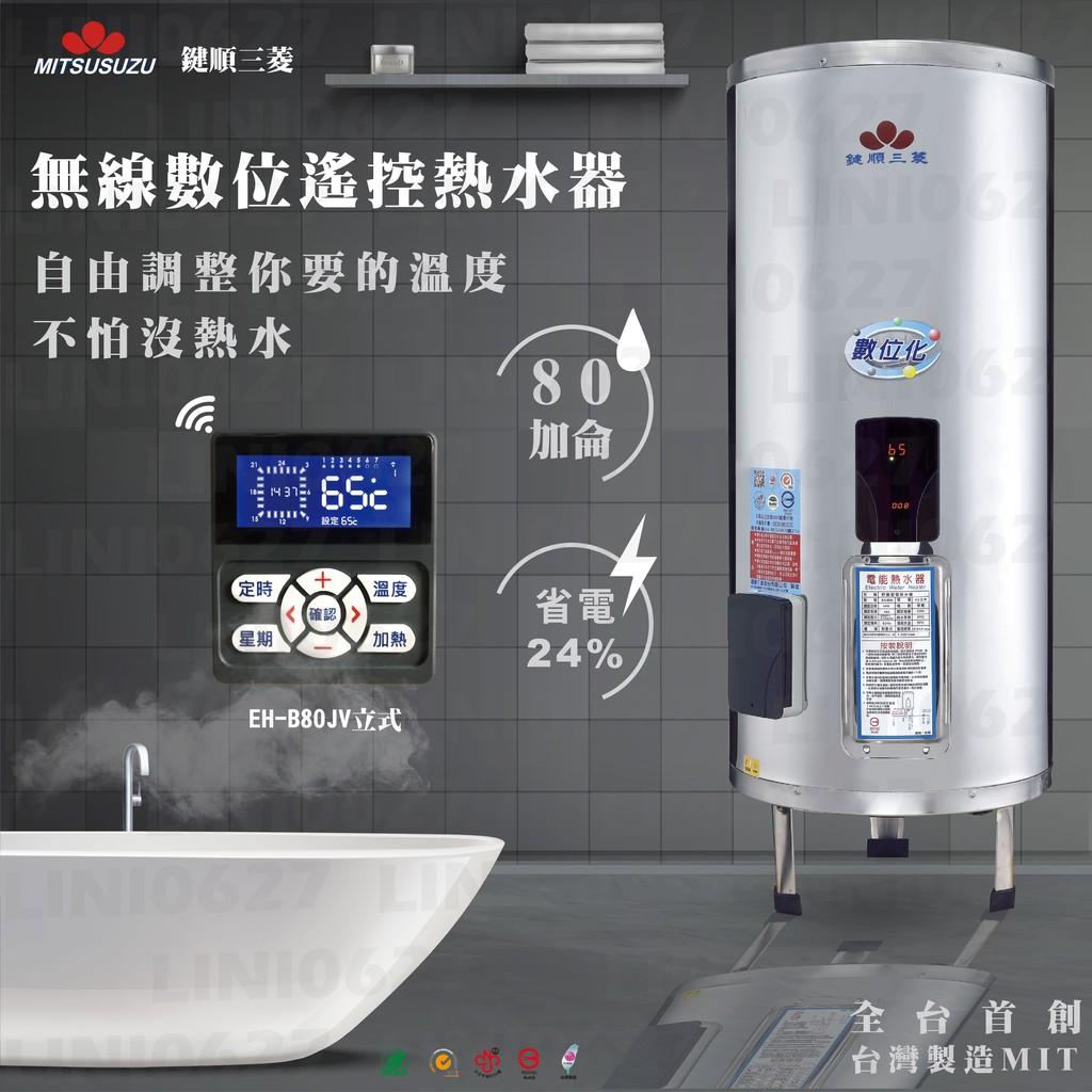 台灣製造 首創 鍵順三菱電熱水器 80加侖 立式 數位化 無線型 預約定時 儲熱式 省電24% 全鑫 和成 櫻花 永康