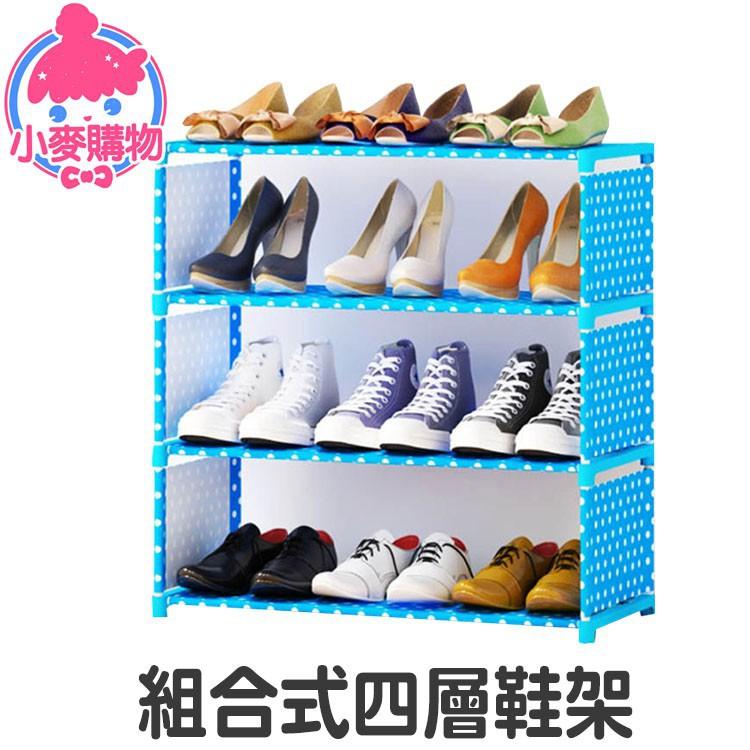 組合四層鞋架【小麥購物】24H出貨 台灣現貨 【C011】 鞋櫃 鞋子收納盒 收納鞋盒 組合鞋櫃 鞋盒 鞋架 組合式層架