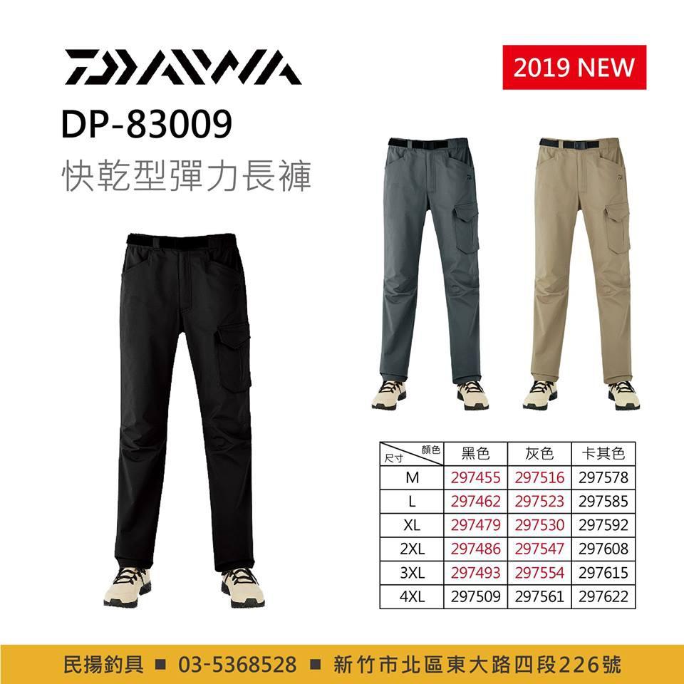 [新竹民揚][ DAIWA 釣魚褲 ] DP-83009 釣魚褲 速乾褲 彈力長褲