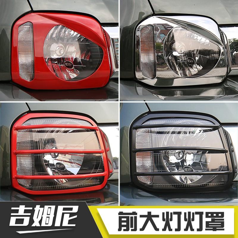 鈴木Suzuki  Jimny改裝JIMNY前臉中網大燈罩越野大燈框裝飾配件