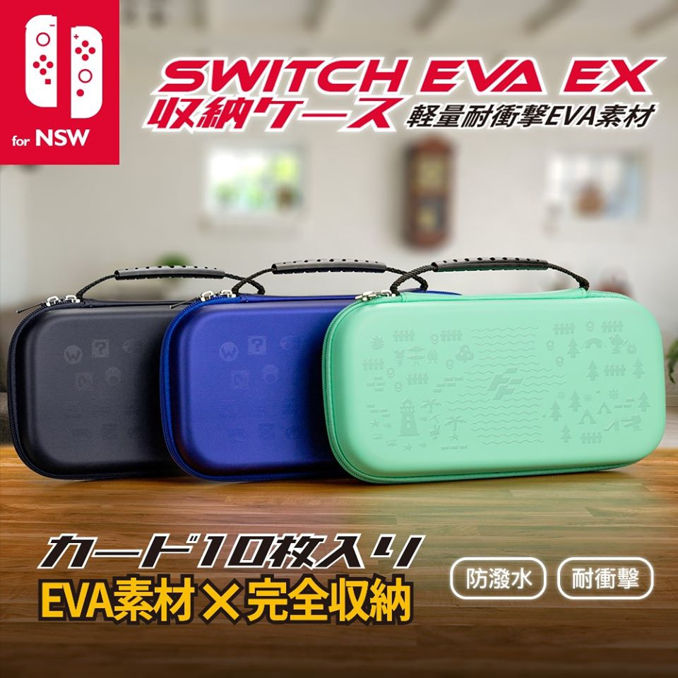 Switch Eva 晶亮攜行主機收納包 (湖水綠/寶藍/黑3色選)預購7/10上市【GAME休閒館】