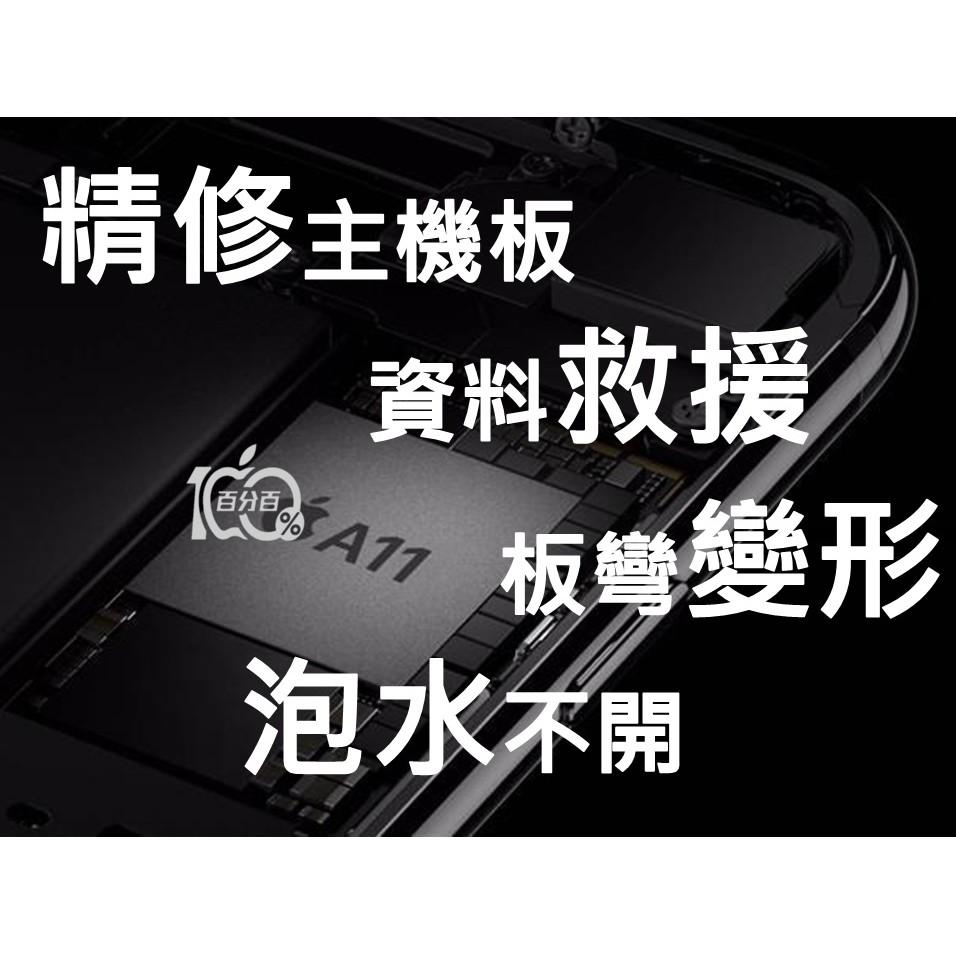 [3C百分百光華]專業快速 IPhone 7 PLUS 維修主機板 專修不開機 白蘋果 資料救援 變形泡水 音頻IC