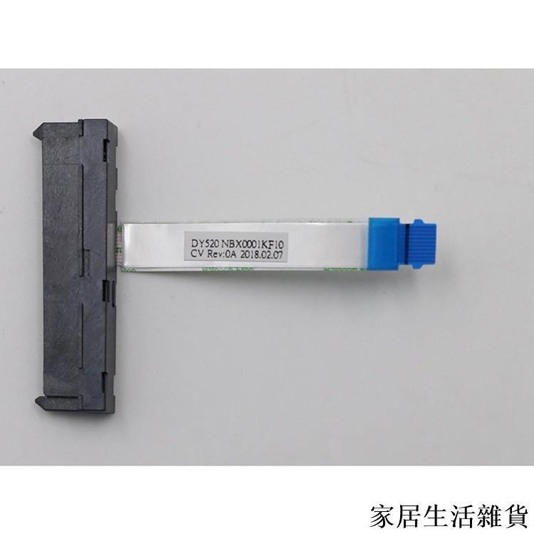 更換硬盤線 SATA接口硬盤線 適用於 聯想 Y520 RESCUER R520 R720-15 Y#家居雜貨鋪