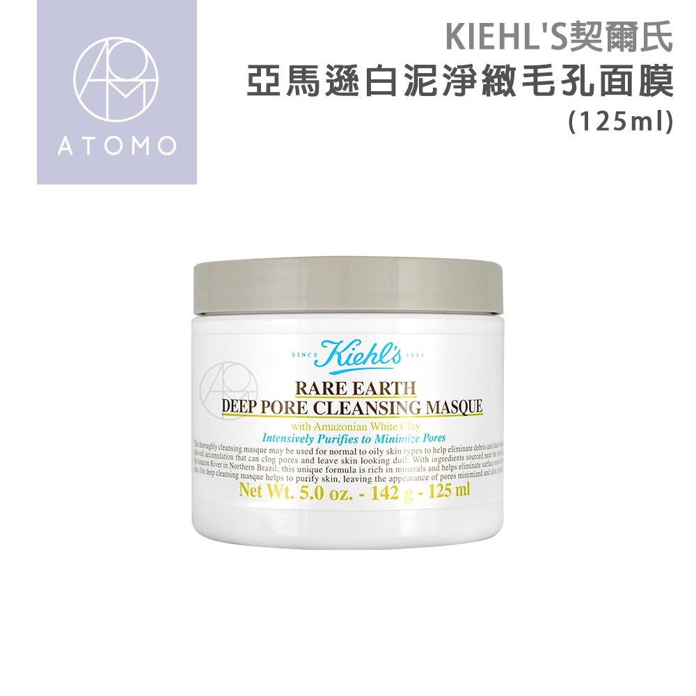 KIEHLS契爾氏 亞馬遜白泥淨緻毛孔面膜(125ml)【Atomo】