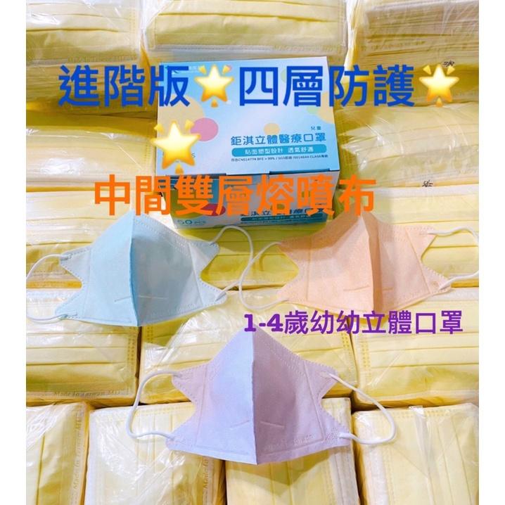 現貨 新款 馬卡龍 鉅淇 3D 幼幼立體細繩醫療口罩 紫色 橘色 藍色 黃色  30入/盒 幼幼口罩 立體口罩 台灣製造