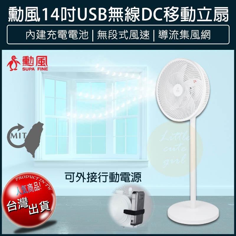【新品 免運費附發票】勳風 14吋 USB充電式行動DC直流電風扇 HF-B22U 內建充電電池 電扇 立扇