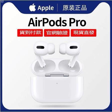 福利品全新拆封 airpods pro 3代耳機 無線藍牙耳機 A2083 A2084