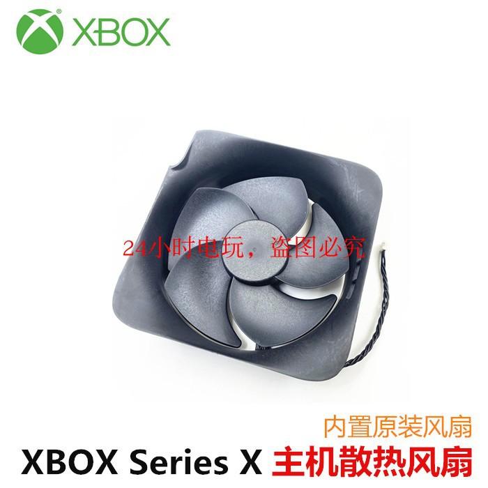 【爆款-xbox配件-現貨】XBOX Series X 主機原裝散熱主機風扇 XBOXONE SX版內置風扇 圓款