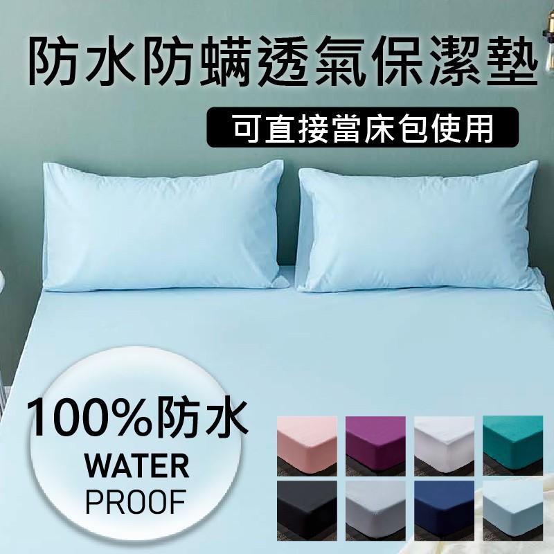 AnD House 防水保潔墊-護理級100%防水透氣保潔墊床包/枕套