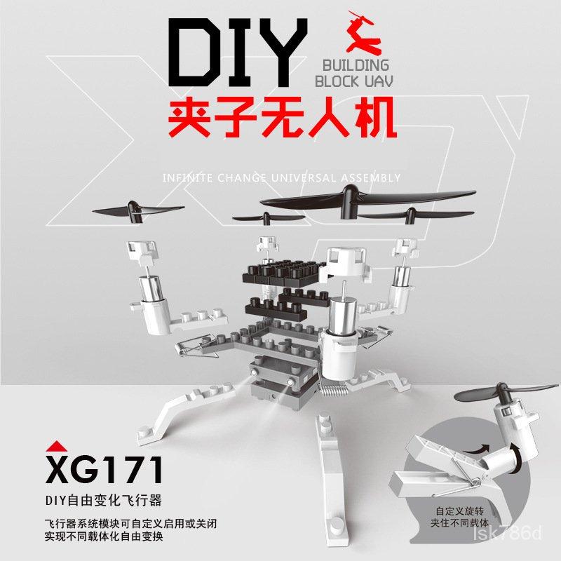 ♥新品現貨♥XG171夾子航拍無人機 DIY四軸積木飛行器組裝航拍遙控飛機玩具
