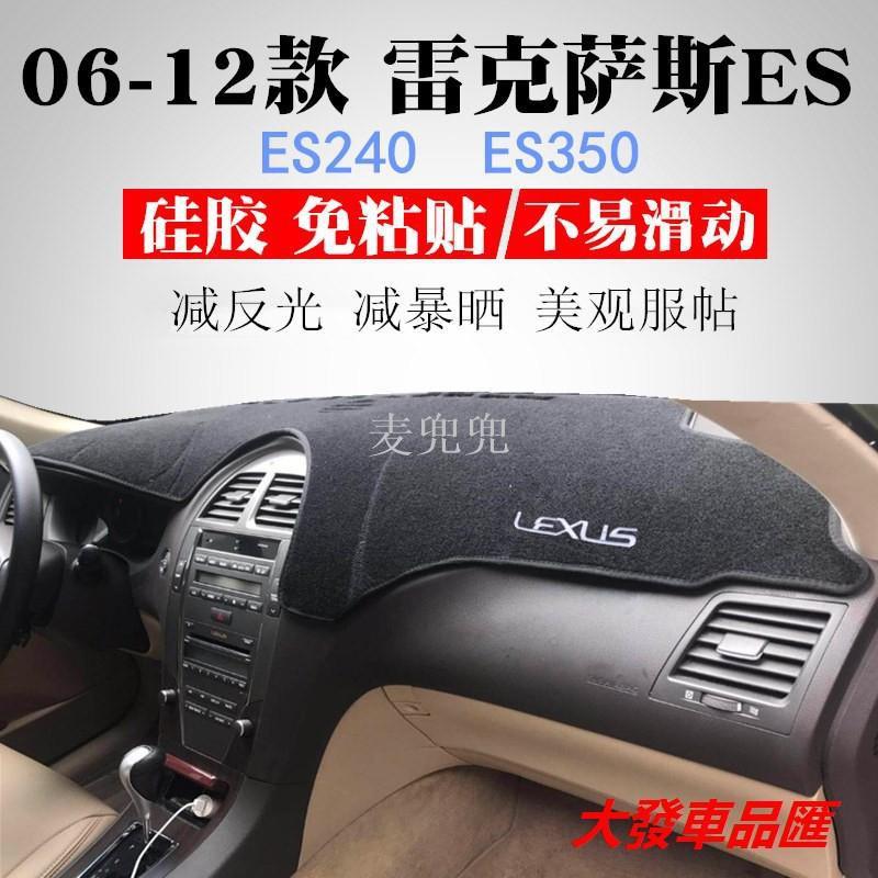 Lexus避光墊 06 08 09 10 12年老款雷克薩斯ES240儀表臺避光墊es350遮陽防曬墊 凌志隔熱墊