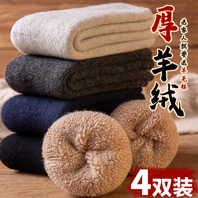 衣素【現貨】超厚羊毛襪東北加厚襪子男加絨中筒襪毛絨冬季松口襪子女老人棉襪