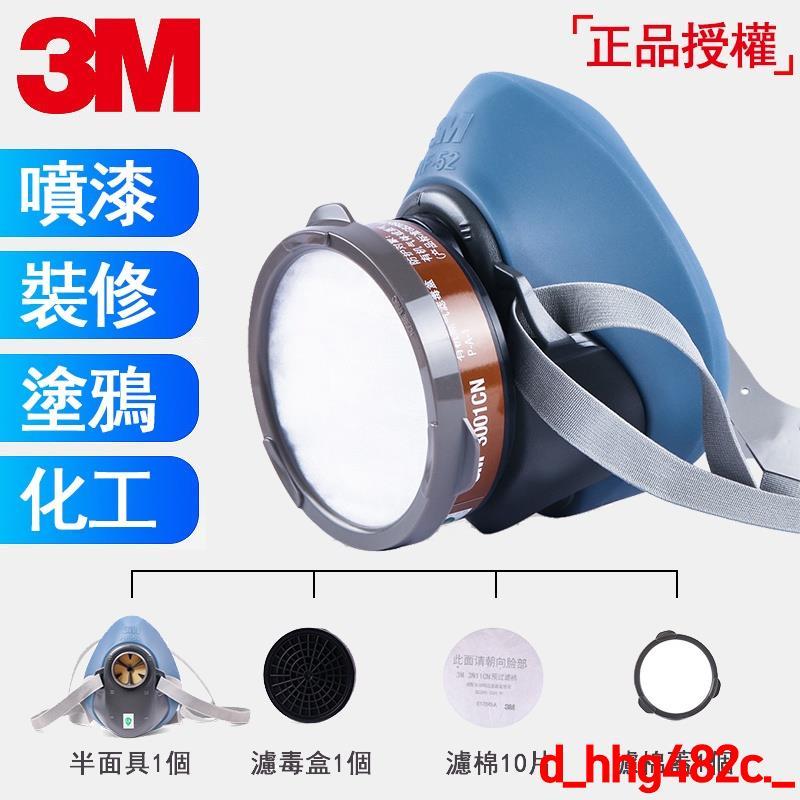 正品現貨!3M HF-52防塵面具口罩面罩三件套工業防粉塵水泥灰塵打磨煤礦電焊裝修防甲醛過濾粉塵防毒透氣