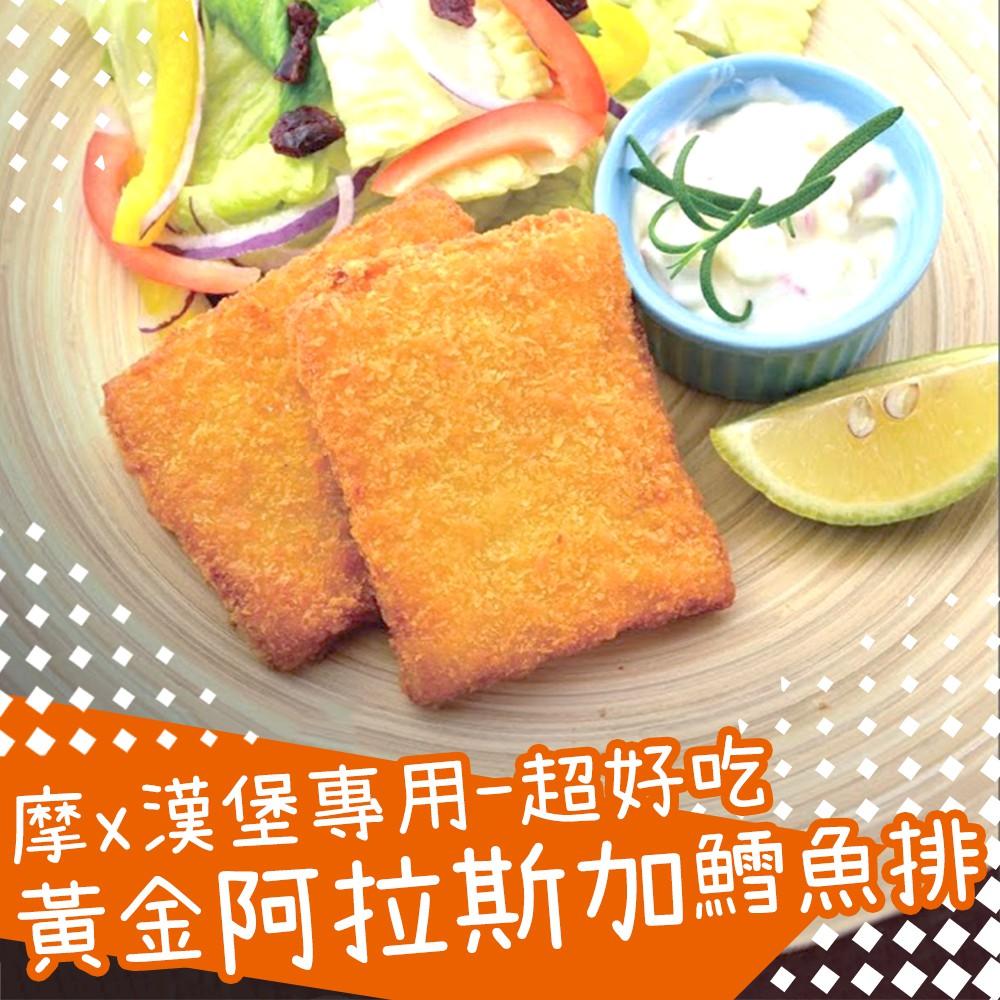 黃金阿拉斯加鱈魚排 (500g±10%/包)