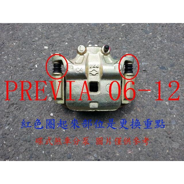 豐田 PREVIA 06-12 前煞車分泵.煞車分邦.煞車分幫.煞車卡鉗 整新品
