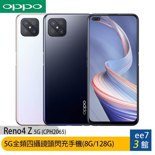 OPPO Reno4 Z CPH2065 8G/128G 6.57吋5G全頻四攝閃充手機 ee7-3