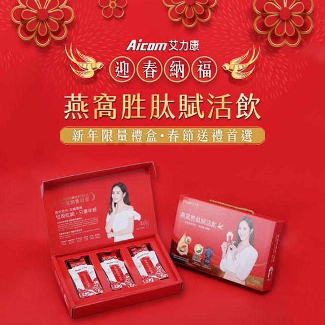 (買4送1、買10送3)【Aicom艾力康】燕窩胜肽賦活飲(10包/盒)/禮盒限定版(15包/盒)