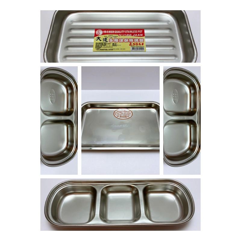 台灣製造304不銹鋼韓式三格盤不繡鋼烤盤 調味碟 佐料碟子 小菜碟子 分格盤子 小烤箱用烤盤小/大 不繡鋼烤盤 蒸盤