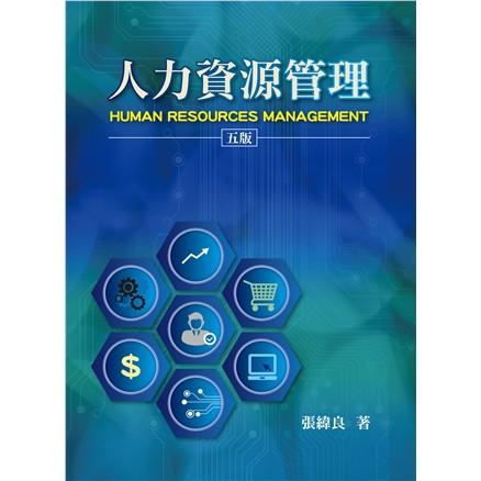 (雙葉書廊) 人力資源管理 第五版 2019年/ 張緯良 著