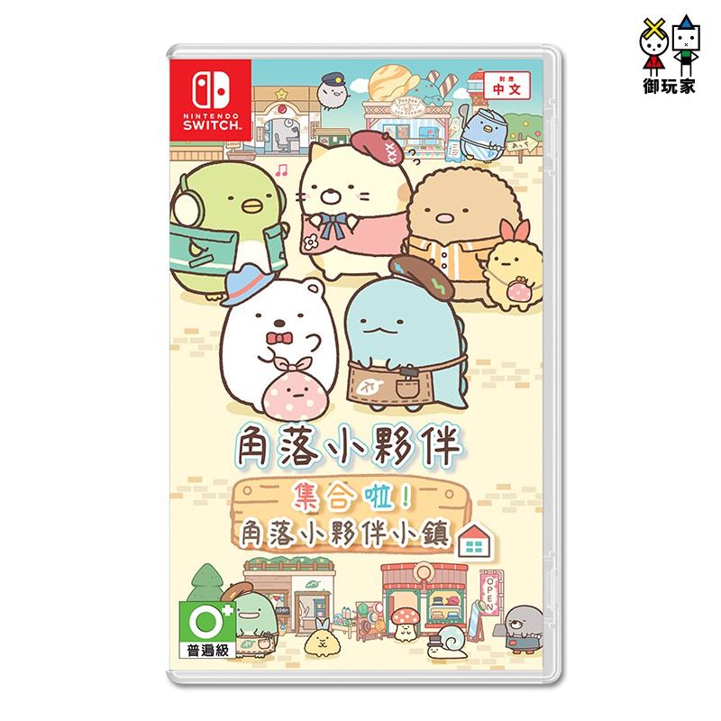 【NS】Switch 角落小夥伴 集合啦!角落小夥伴小鎮 (中文版)