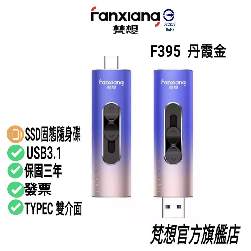 FANXIANG F395 丹霞金 雙介面SSD固態硬碟 TypeC+USB3.1 Gen2 讀速520MB/s保固3年