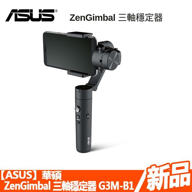 【ASUS】華碩 ZenGimbal 三軸穩定器 G3M-B1 可折疊 自拍棒 穩定器 無限旋轉模式 縮時 公司貨