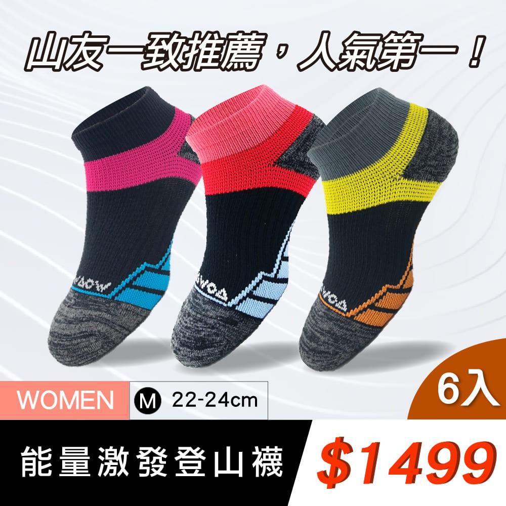 WOAWOA【6入1499元】台灣製 現貨 登山襪 健走襪 機能襪 厚襪 足弓襪 除臭襪 短襪 運動襪 襪子-男款/女款