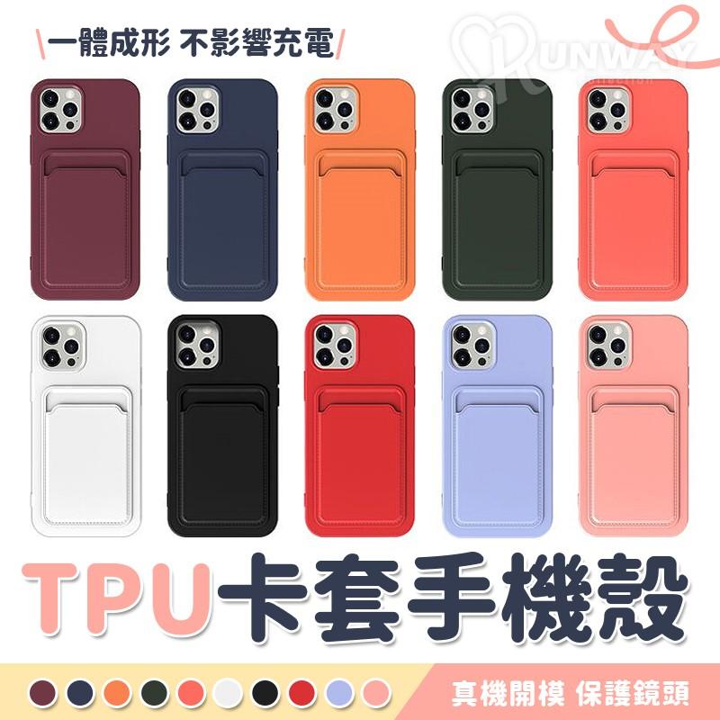 蘋果 TPU 柔軟 卡套 卡包 信用卡 悠遊卡 適用 iPhone 7 8 X 11 SE XR 軟殼 手機殼 保護殼