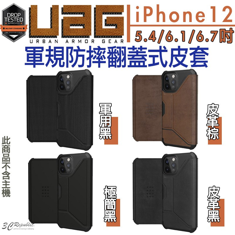 UAG 內附折扣碼 翻蓋式 軍規 防摔殼 保護殼 手機殼 皮套 適用於 iPhone12 Pro Max mini
