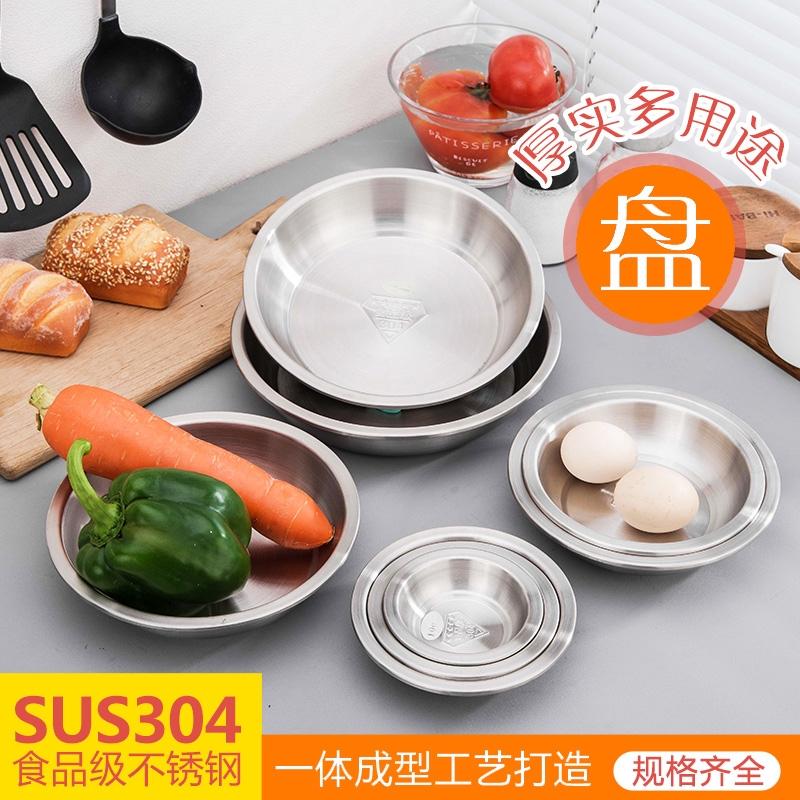 不鏽鋼餐盤 加厚304不銹鋼菜盤深盤圓盤湯盤 家用圓形創意菜碟子盤子套裝  304不鏽鋼蒸盤 不鏽鋼內層 電鍋內層 圓盤