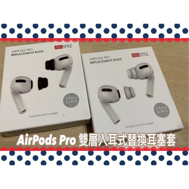 💯現貨供應中~ AHAStyle AirPods Pro 雙層隔音加強版 入耳式替換耳塞套