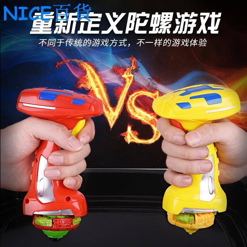 NICE優選!【熱賣玩具】戰鬥陀螺玩具套裝電動磁控陀螺兒童戰鬥盤對戰男女孩子新奇特玩具