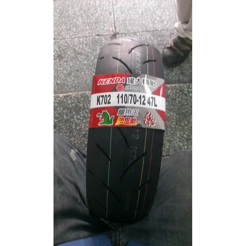為鑫_KENDA 建大輪胎 K702 熱熔胎 120/70-12 120/80-12 130/70-12 完工價