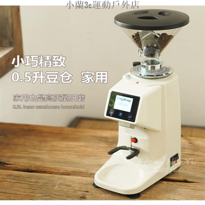 【滿減免運】意式電控定量磨豆機專業商用咖啡館電動磨粉機家用研磨機可選110V