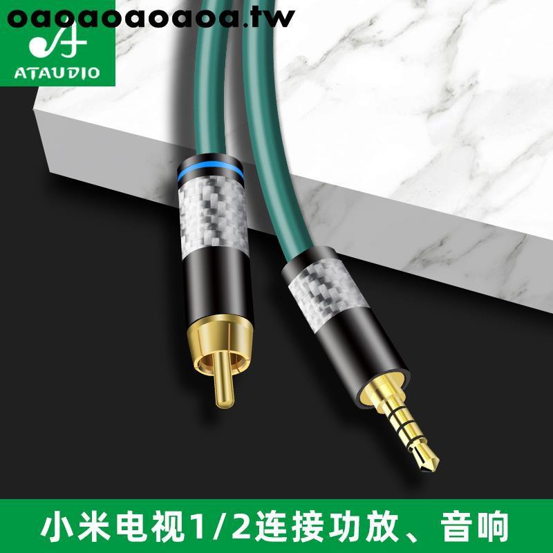 熱賣ATAUDIO同軸音頻線3.5mm轉SPDIF數字輸出線rca單蓮花頭線小米電視oaoaoaoaoa.tw