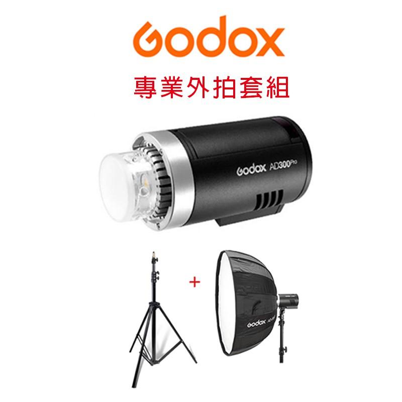 GODOX AD300 PRO 外拍燈 + LA-300 【eYeCam】氣壓燈架 + SB-US-80 柔光罩 套組