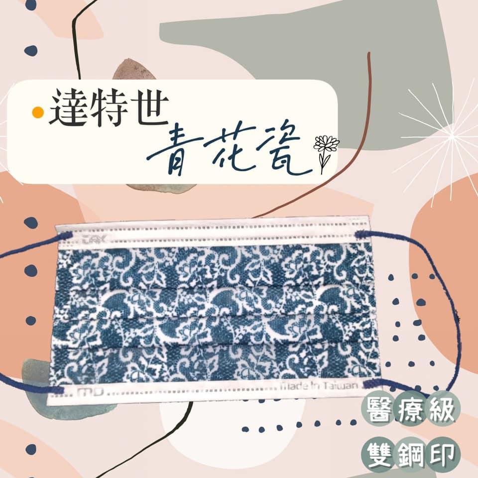 【達特世】☆紫櫻花☆迷彩☆小綠花☆成人☆平面☆彩色☆醫療口罩☆MIT