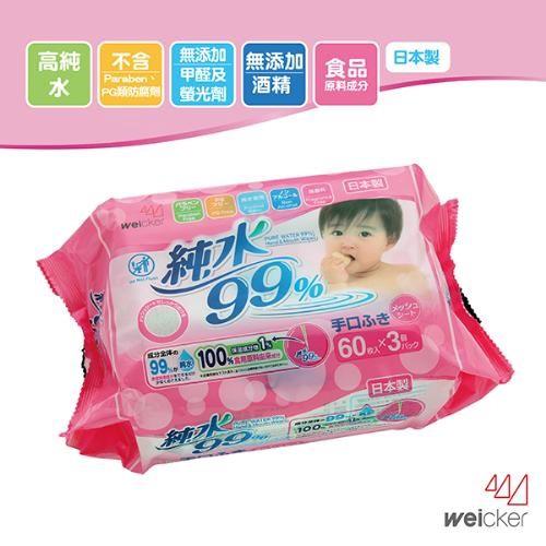 Weicker 純水99%日本製手口專用濕紙巾(3入)