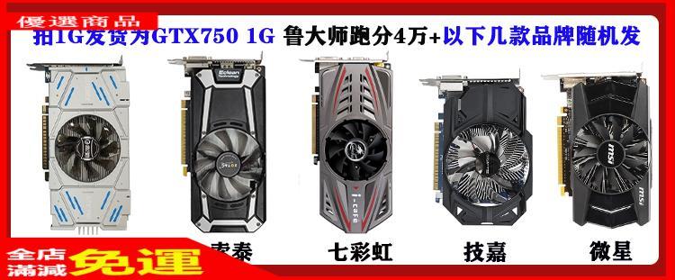 【現貨 免運】原裝GTX750ti 2G遊戲顯卡七彩虹GTX960 4G獨顯1050ti吃雞1060 6G