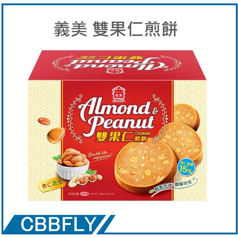 【CBBFLY】義美 雙果仁煎餅 (花生 + 杏仁) 16公克 X 60包