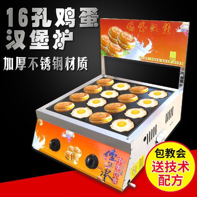 商用燃氣漢堡爐9九孔18孔雞蛋漢堡機雞蛋餅機肉蛋堡機紅豆餅擺攤