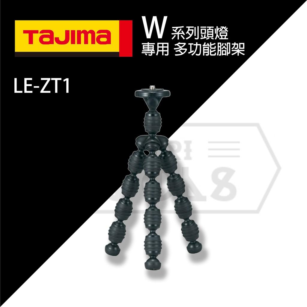 【伊特里工具】TAJIMA 田島 LE-ZT1 多功能 章魚 腳架 W系列 頭燈 搭配使用